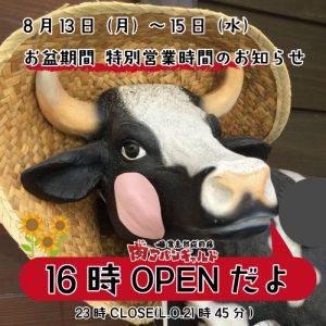 【お盆期間】8/13-8/15 は 16時OPEN!